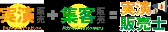 実演販売 Demoustration + 集客販売 Attract customers = 実演販売士