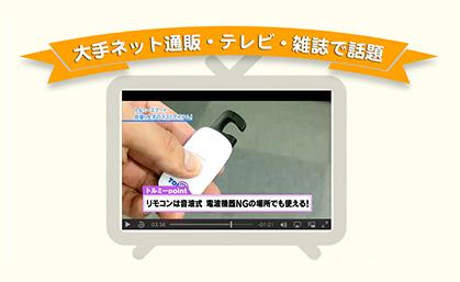 WEB・ネット通販用動画・HP動画