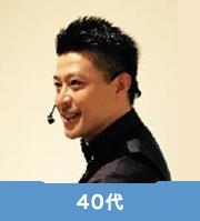 40代男性