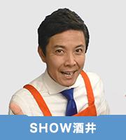 SHOW酒井