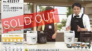 テレビ通販番組への出演販売のプロが魅せます!売上記録・・・3時間で1億2千万円!